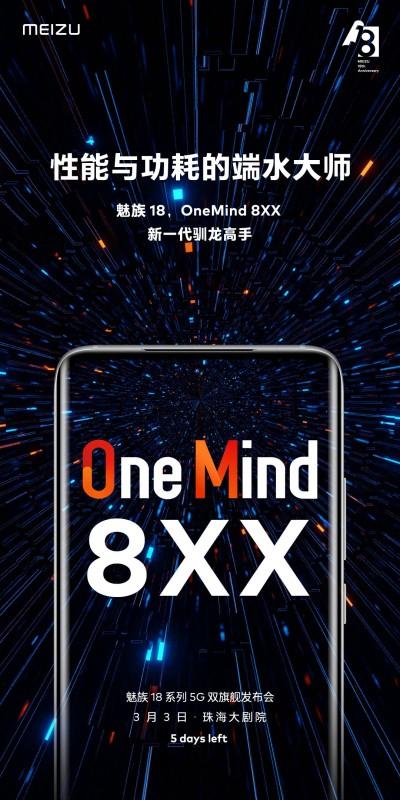 Meizu%20One%20Mind%208XX